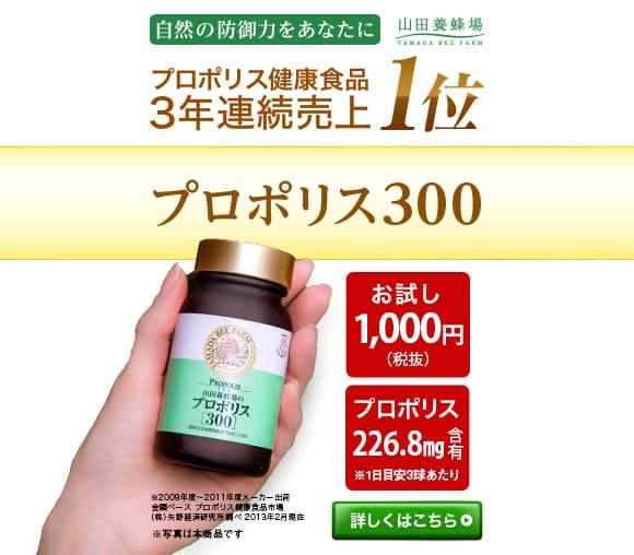 山田養蜂場「プロポリス」お試しセットキャンペーン