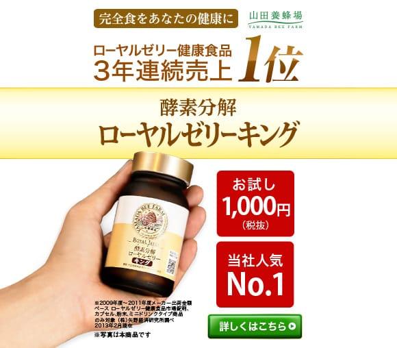 山田養蜂場「酵素分解ローヤルゼリーキング」お試しセットキャンペーン