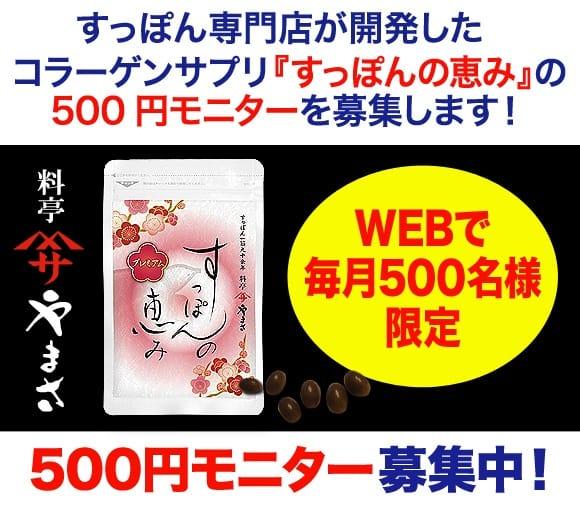 料亭やまさ「すっぽんの恵み」 500円モニターキャンペーン