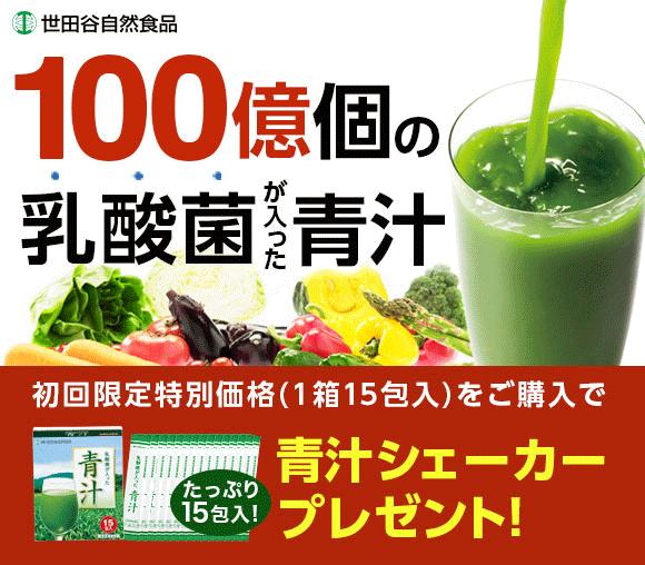 世田谷自然食品「乳酸菌が入った青汁」 特別価格!お試しキャンペーン
