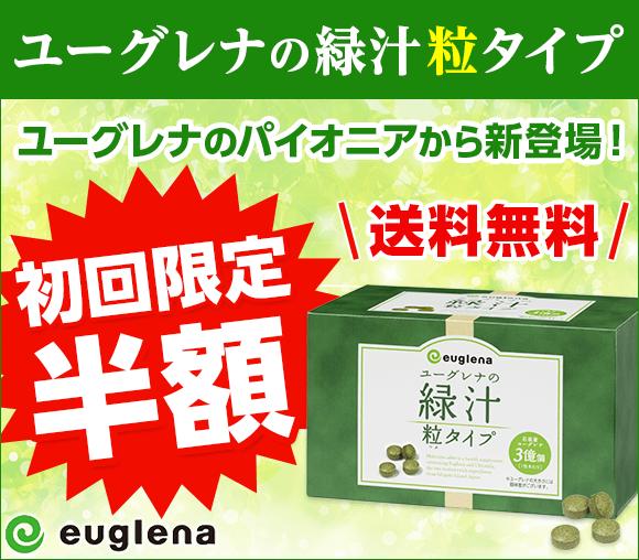 初回限定「ユーグレナの緑汁 粒タイプ」半額キャンペーン☆