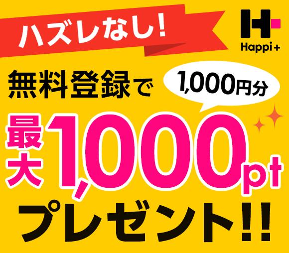 【最大1000円分】のポイント!ハピタス会員登録+貯めたポイントを交換でプレゼント!
