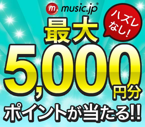 感謝キャンペーン!-music.jpで春を楽しもう-