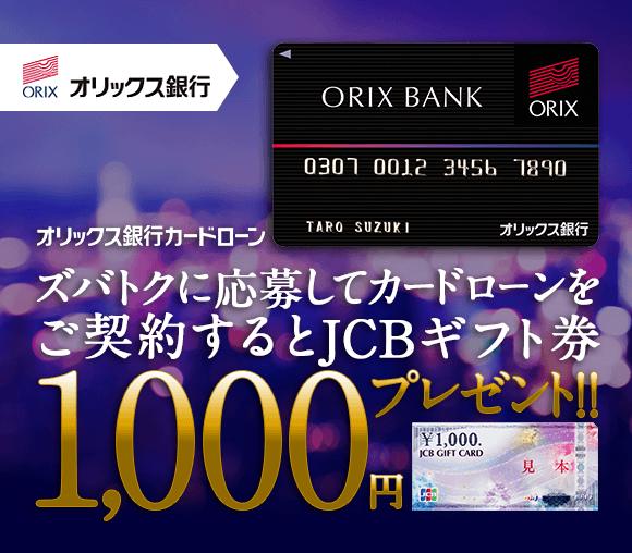 オリックス銀行カードローンJCBギフト券1,000円分プレゼントキャンペーン