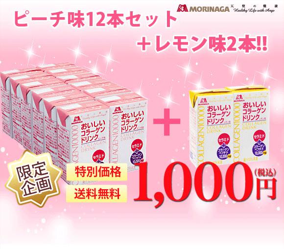 森永製菓おいしいコラーゲンドリンクキャンペーン