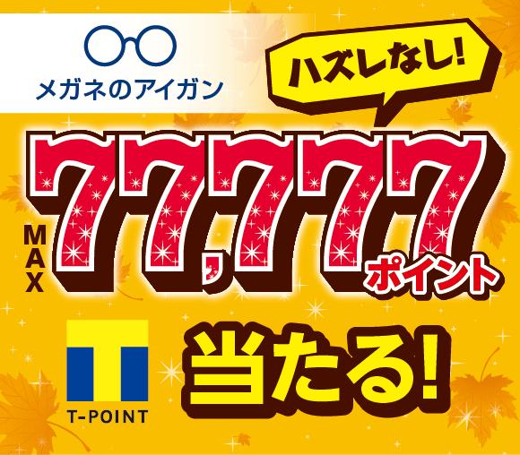 【メガネのアイガン】必ず当たるTポイントくじ!