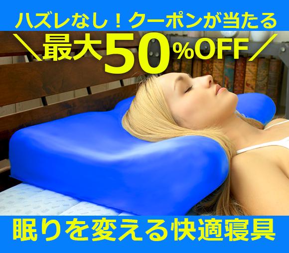 全員当たる!「もっと眠りを楽しもう!」快適寝具キャンペーン