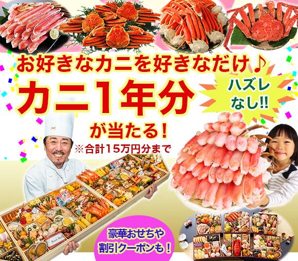 【カニ!蟹!かに♪が1年分】や豪華おせちが当たるキャンペ...