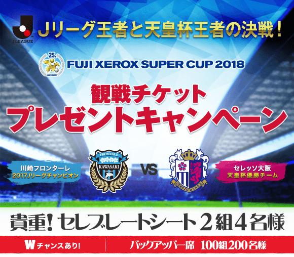 サッカースタジアムへ行こうくじ(FUJI XEROX SU...
