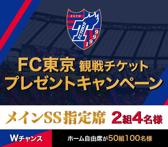 サッカースタジアムへ行こうくじ(FC東京 観戦チケットプレ...