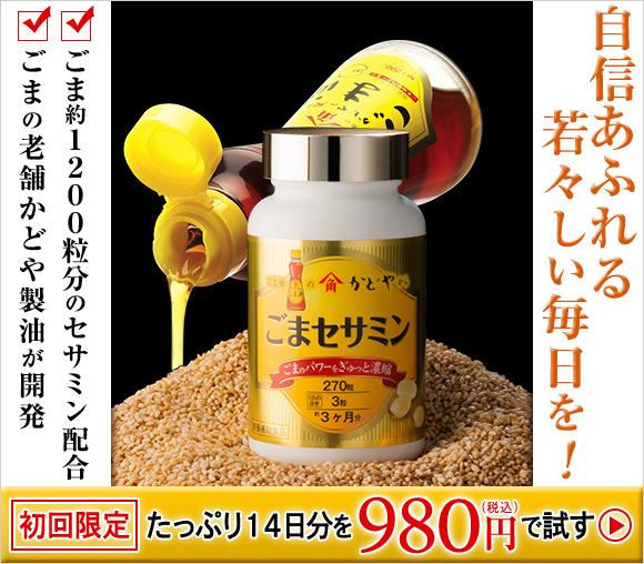 かどや製油「ごまセサミン」980円モニターキャンペーン