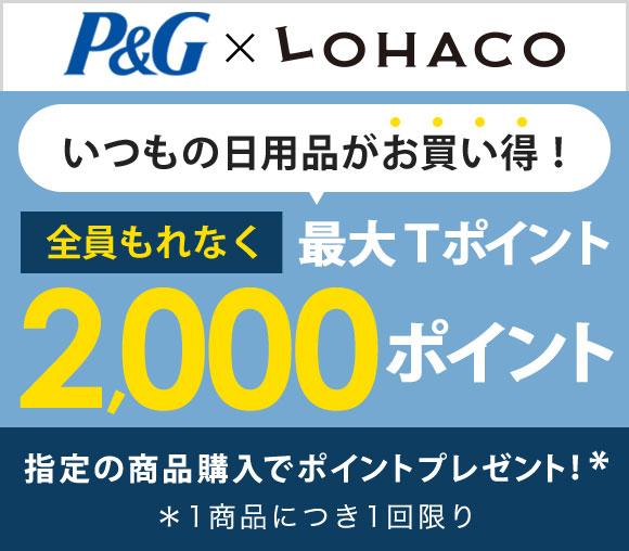 【P&G×LOHACO】いつもの日用品をお得に購入! 新...