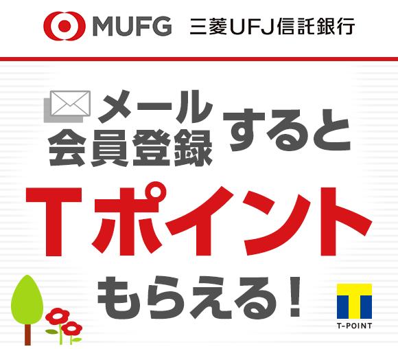 三菱UFJ信託銀行 企業IRメール会員登録でTポイントGE...