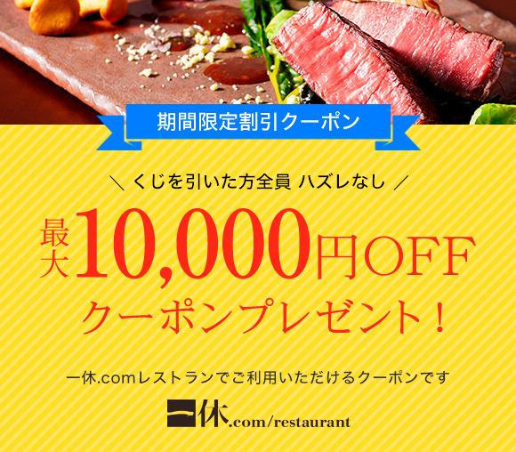 一休.comレストラン プレゼントキャンペーン