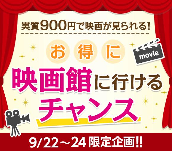 9/22(土)0:00開始!お得に映画館に行こうキャンペーン