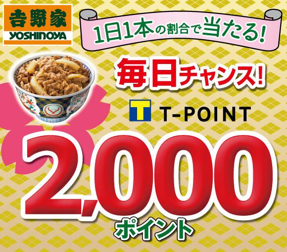 毎日あたる! 最大2,000ポイント!吉野家くじ!!