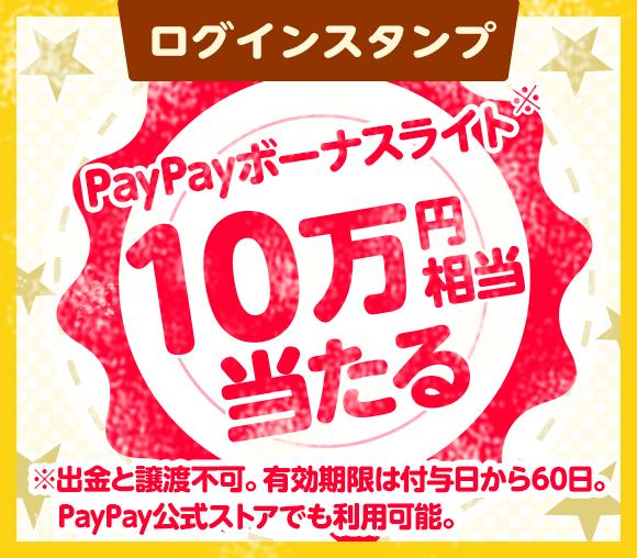 10万円相当のPayPayボーナスライトが当たる! Ya...