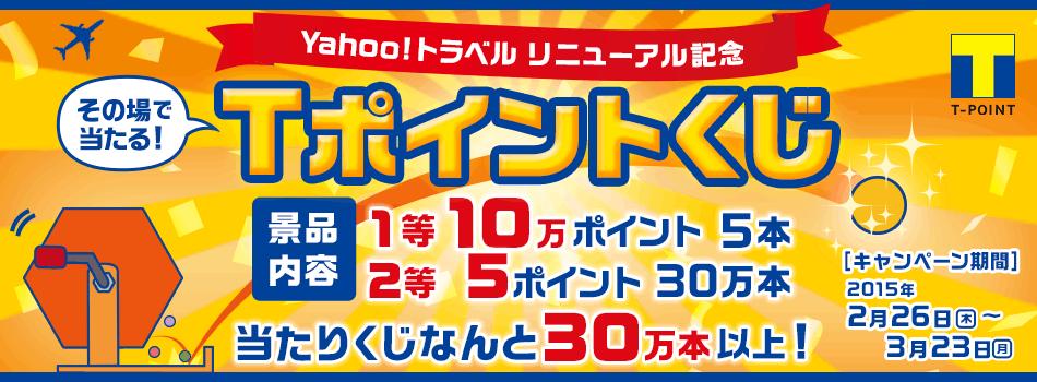 Yahoo!トラベルリニューアルを記念したTポイントくじ実施中! 1等なんと10万ポイント。当たりくじ30万本以上。今すぐ参加しよう。