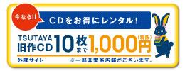 今ならCDをお得にレンタル!旧作CD10枚まで1,000円(税抜)