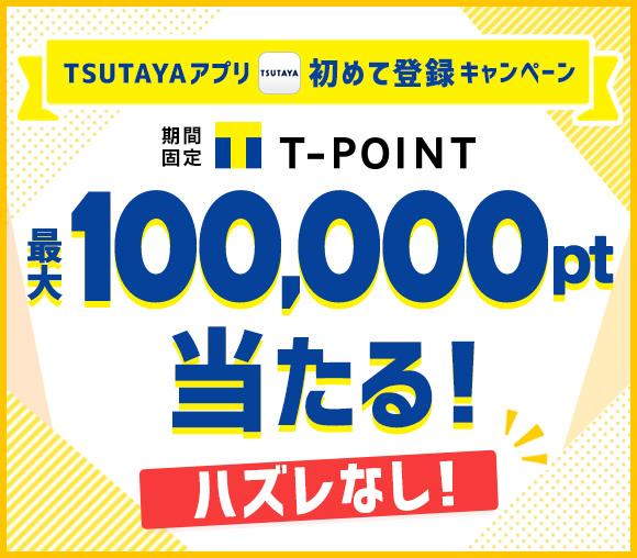 TSUTAYAアプリに初めてTカード番号を登録すると必ず...
