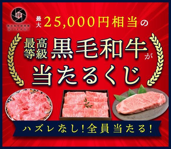 最大25,000円相当の最高等級黒毛和牛が当たるくじ★ハ...