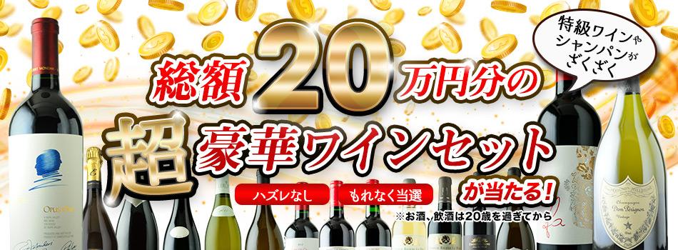 【ハズレなし・もれなく当選】総額20万円分の超豪華ワインセットやドンペリなど、お宝ワインを大放出!