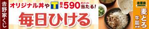 吉野家オリジナル丼やポイントが毎日当たる!! 麦とろ牛皿御膳発売キャンペーン