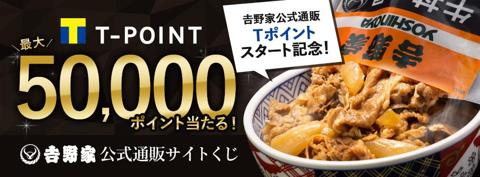 吉野家公式通販ショップでのお買い物で最大Tポイント50,000ポイントが当たる!