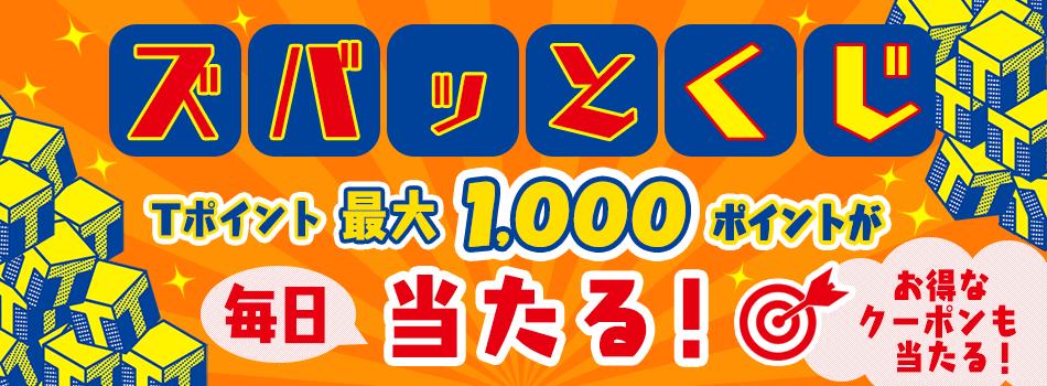 毎日1回くじ引きチャレンジ♪ポイントくじでTポイント最大1,000ポイントやお得なクーポンがズバッと当たる!