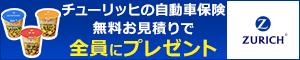 【チューリッヒ保険会社】スーパー自動車保険 見積りキャンペーン
