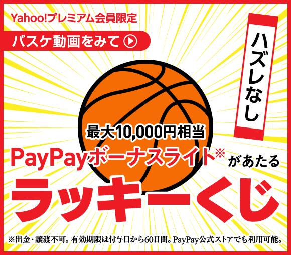 Yahoo!プレミアム会員限定! 無料動画をみてPayP...