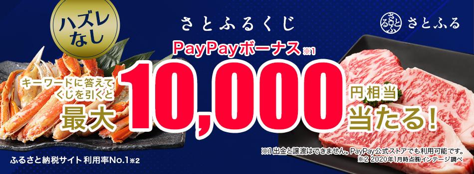 最大10,000円相当のPayPayボーナスが当たるチャンス