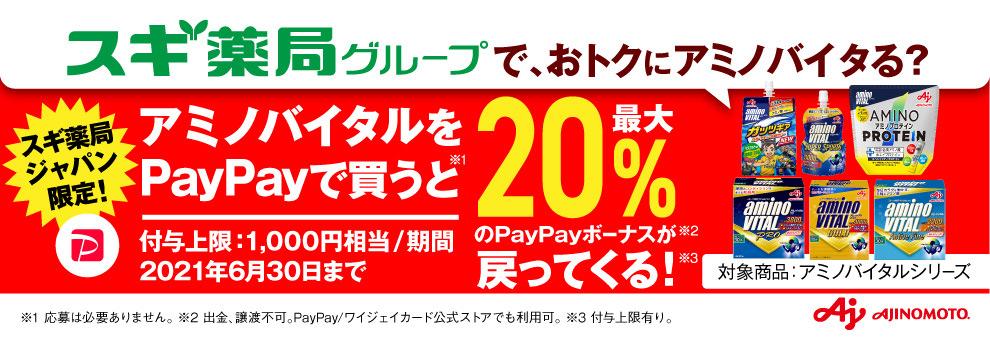 「アミノバイタル」商品を購入でPayPayボーナス最大20%戻ってくる!