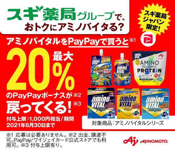 「アミノバイタル」商品を購入でPayPayボーナス最大2...