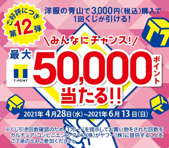 【大好評】最大50,000ポイント当たる! 洋服の青山く...