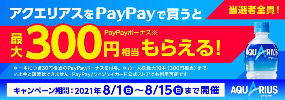 \応募して当選した方/PayPay支払いで対象商品を買ってPayPayボーナスがもらえる