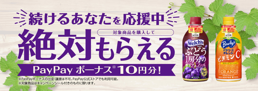 アサヒ飲料「ウェルチ」「バヤリース」絶対もらえるPayPayボーナス10円分キャンペーン