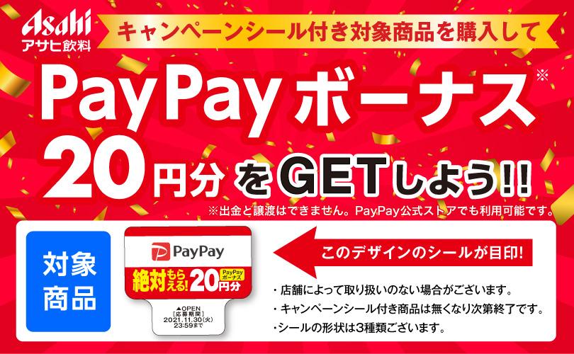 キャンペーンシール付き対象商品を購入してPayPayボーナス20円分をGETしよう!!
