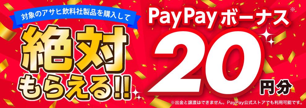 キャンペーンシール付き対象商品を購入するとPayPayボーナスが必ずもらえる!