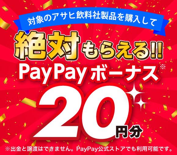 【6/1開始】アサヒ飲料 PayPayボーナス20円分が...