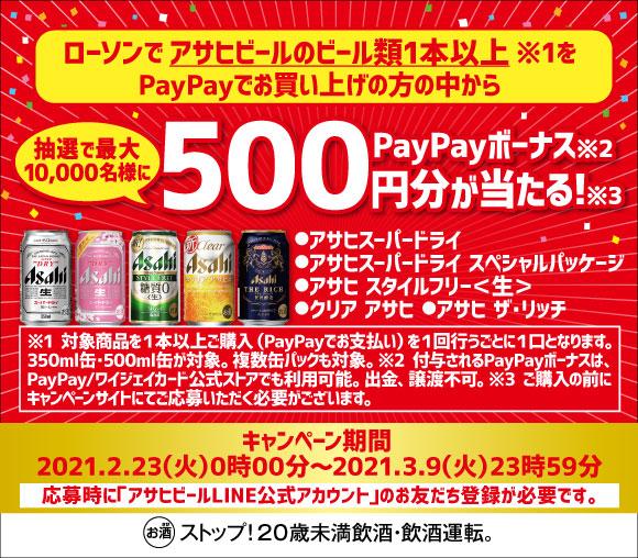 最大10,000名にPayPayボーナス500円分が当た...