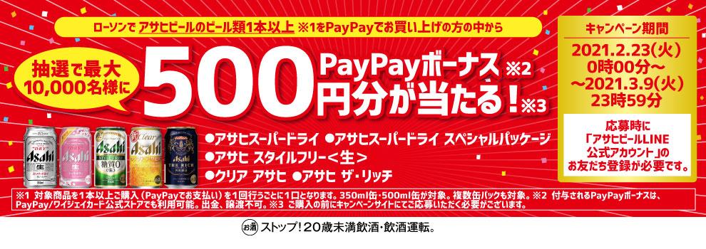 最大10,000名にPayPayボーナス500円分が当たる! キャンペーン