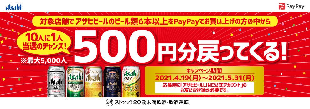 対象のアサヒビールをお買い上げの方の中から抽選でPayPayボーナスが当たる