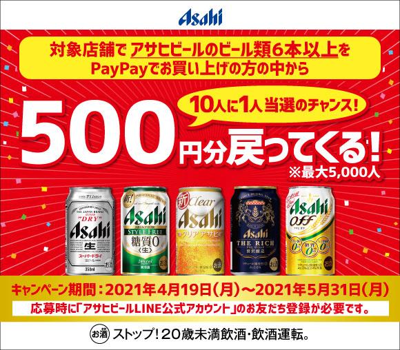最大5,000名にPayPayボーナス500円分が当たる...