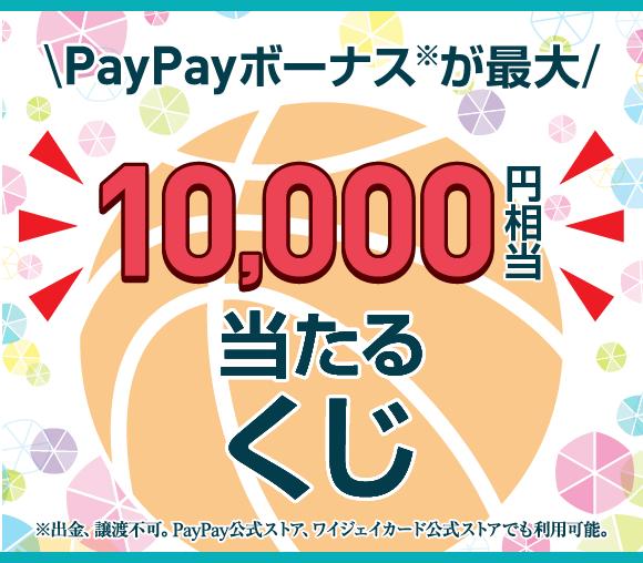 最大10,000円相当のPayPayボーナスが当たるくじ...