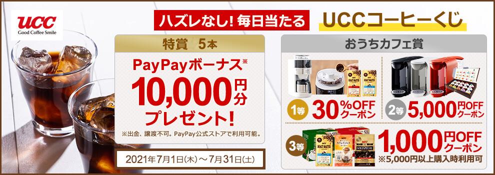 毎日くじ引きチャレンジ! PayPayボーナス10,000円分やコーヒーメーカー30%OFFクーポンなどが当たる