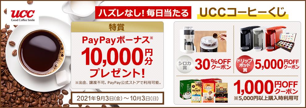 特賞でPayPayボーナス10,000円分や、コーヒーメーカー30%OFFクーポンが当たる!