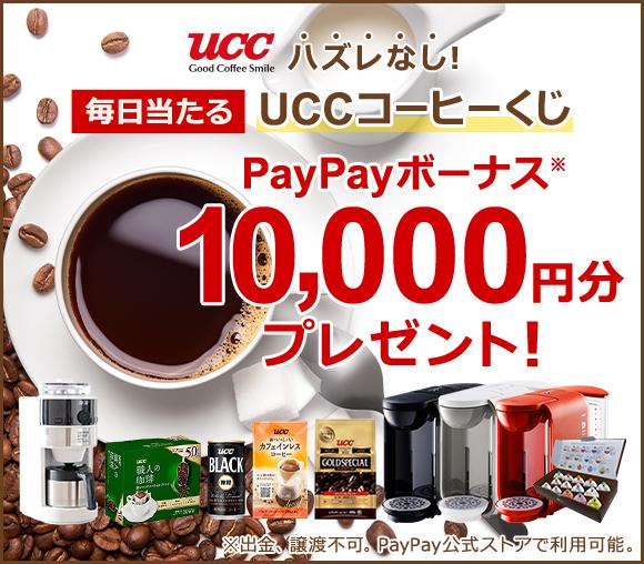 おうちカフェ応援! ハズレなし! 毎日当たるUCCコーヒ...