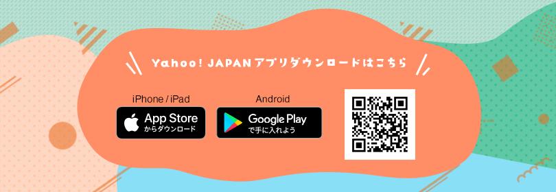 Yahoo! JAPANアプリのダウンロード