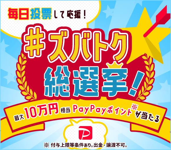 ズバトク総選挙くじ